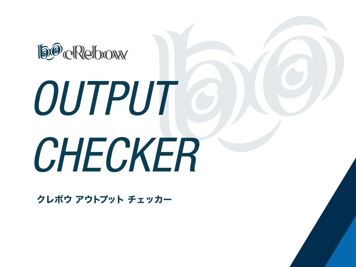 Crebow OutputChecker